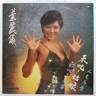 叶丽仪 - 来吧! 姑娘 Vinyl Record