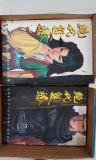 绝代双骄 comic 1-24