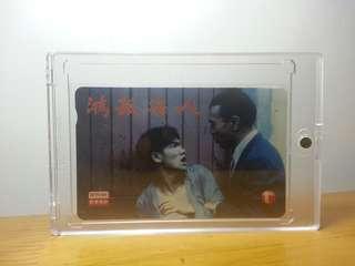 """香港電話卡 : Bruce Lee 李小龍 人海孤鴻 (新淨)""""不包括膠套"""""""