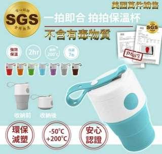 SGS環保摺疊拍拍保冷杯