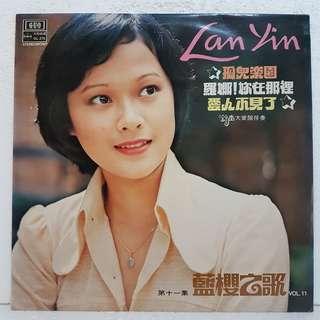 蓝樱之歌 - 孤儿乐园 Vinyl Record