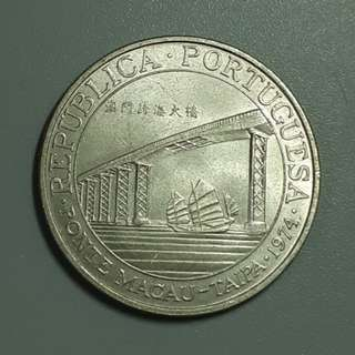 1974年 澳門跨海大橋 貳拾圓銀幣