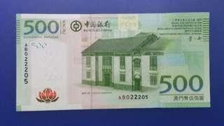 豹子膽AB字頭,澳門中國銀行2008年500圓(鄭家大屋)底玩