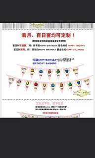 Birthday banner tsum tsum