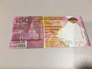 匯豐 150元 HsbC 150 anniversary