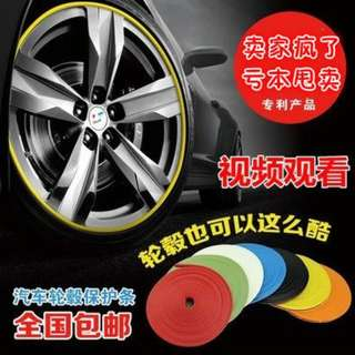 Car tyre rim protector all colors easy install 1 roll fix 4x 18 inch wheels