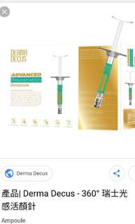 Derma Decus 光感活顏針