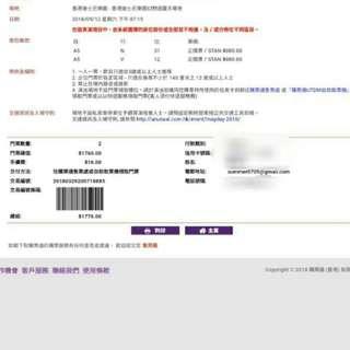 五月天香港演唱會5/12 A5*2張 1930開場