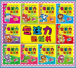 Young children 2-3-4-5-6 old sticker book by hand brain toy stickers