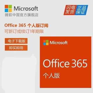 🔴Microsoft/微软🔴Office 365🔴个人版订阅激活密钥 1年新订或续订