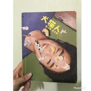🚚 劉以豪《犬貓人》親簽寫真