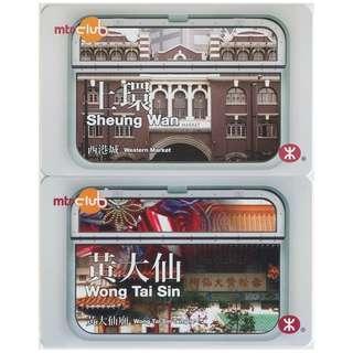 港鐵友禮會, 好風景系列車票(第四組: 上環, 黃大仙)