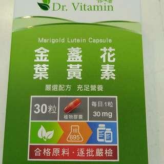 🚚 Dr. Vitamin 金盞花葉黃素30粒