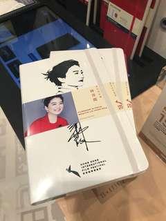 林青霞 《雲外笑紅塵》 白色簽名版 筆記本
