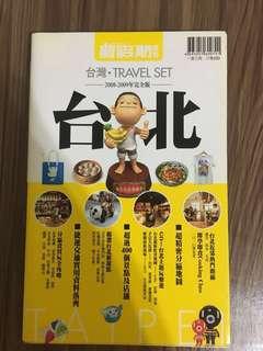 《購物送》台北旅遊書 台灣 travel set 2008-2009 新假期周刊