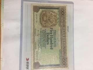 匯豐1981年500元