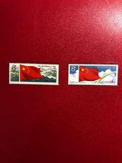 中國郵票J44-中華人民共和國成立30周年(第一組)郵票一套