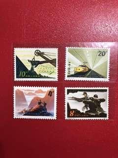 中國郵票T20-開發礦業郵票一套