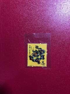 中國郵票- T 124生肖龍年(第一輪)郵票一套