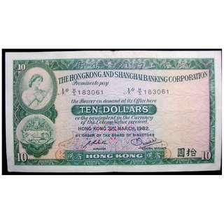 1983年英商香港上海匯豐銀行(HSBC)豐收女神銀行大樓拾圓(Dollars)鈔票