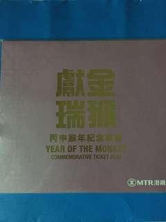 MTR 港鐵 猴年紀念車票 地鐵 車飛