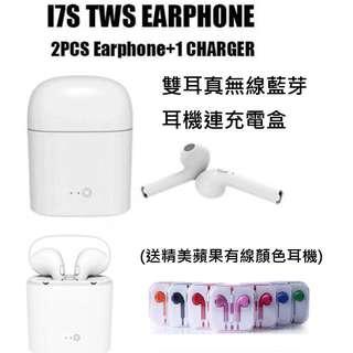 (送有線耳機) I7S TWS 真無線雙耳藍芽耳機連充電盒,  Wireless Bluetooth headphone V4.2 portable Mini headset hbq charger box $98 !!