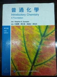 普通化學 introductory Chemistry 作者 Stephen S. Zumdahl