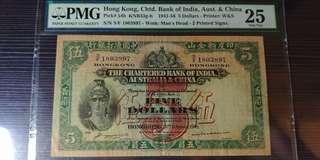 原汁原味 1948年渣打銀行 羅馬兵$5 PMG25 嚴評下被低評