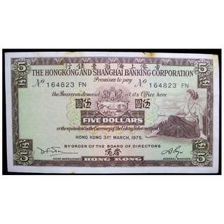1975年英商香港上海匯豐銀行(HSBC)希望女神凝望港口伍圓(Dollars)鈔票