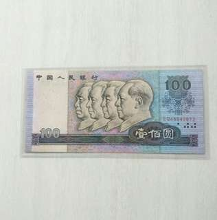 China 1980 100 Yuan, Watermark position shift further from the edge