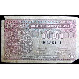 1956年大寮王國三象皇家國徽及佛像壹喼鈔票(法聯時期)