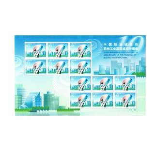 Folder Commemorating 10th Anniversary of the Founding of Suzhou Industrial Park 1994-2004 ($14.40)