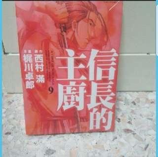 A chef of Nobunaga comic no.9