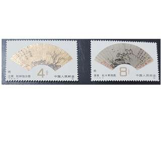 1982 China Stamp 中国邮票 T77 Fan Paintings of Ming and Qing Dynasties