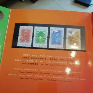香港 郵票 套摺 12