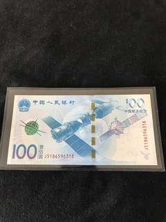 2015 China Rmb 100 Space Ship Commemorative