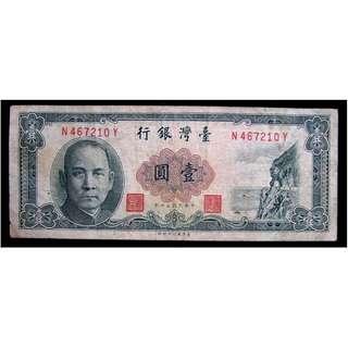 1961年臺灣銀行國父孫中山像清水斷崖總統府壹圓鈔票