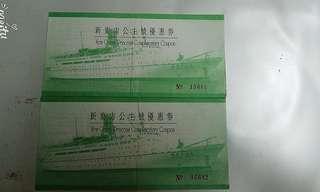 (包郵)門劵收藏 八九十年代賭船 新東方公主號 優惠券2張