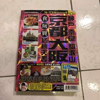 🚚 京都大阪旅遊書