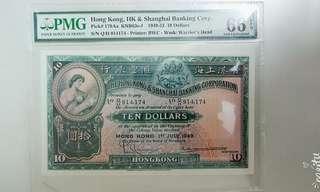 1949年 匯豐銀行抬圓 PMG 66 EPQ