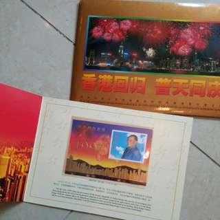 香港 回歸 郵票 套摺