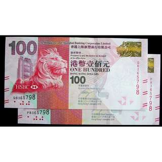 匯豐相同編號鈔票一對