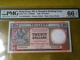 1990年 滙豐銀行 20圓 (PMG 66 EPQ)