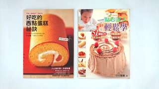 Baking recipe books (in traditional Chinese)