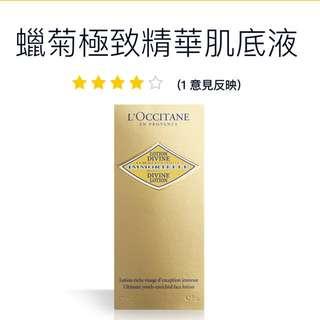 L'occitane蠟菊極致精華肌底液