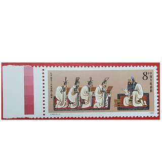 1989 China Stamp 中国邮票 J162 2540th Anniv. of Birth of Confucius