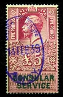 1917年英國駐廈門(Amoy)鼓浪嶼領事館專用英皇佐治五世像5英鎊(Sterling Pounds)印花稅票(少見)