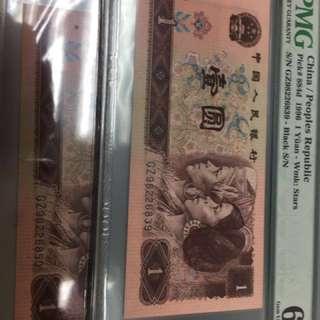 1996年中國人民銀行四版壹圓