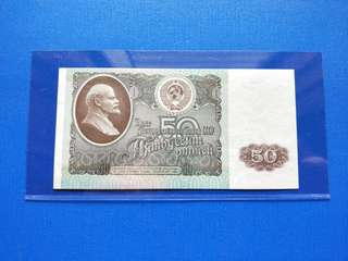 Old banknotes CCCP 50 UNC
