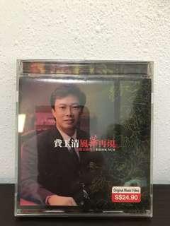 费玉清CD